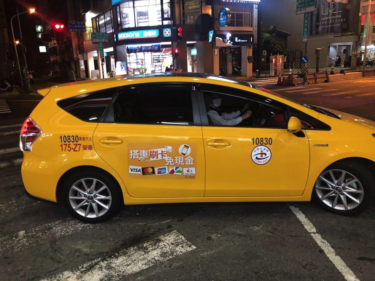 台湾のコンビニのハイライフからタクシーの呼び出す方法