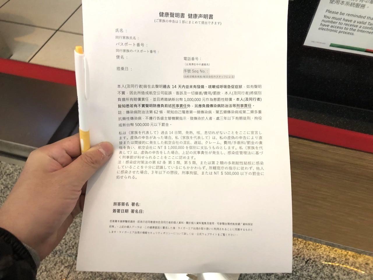 台湾の空港で配られるコロナウイルスの書類