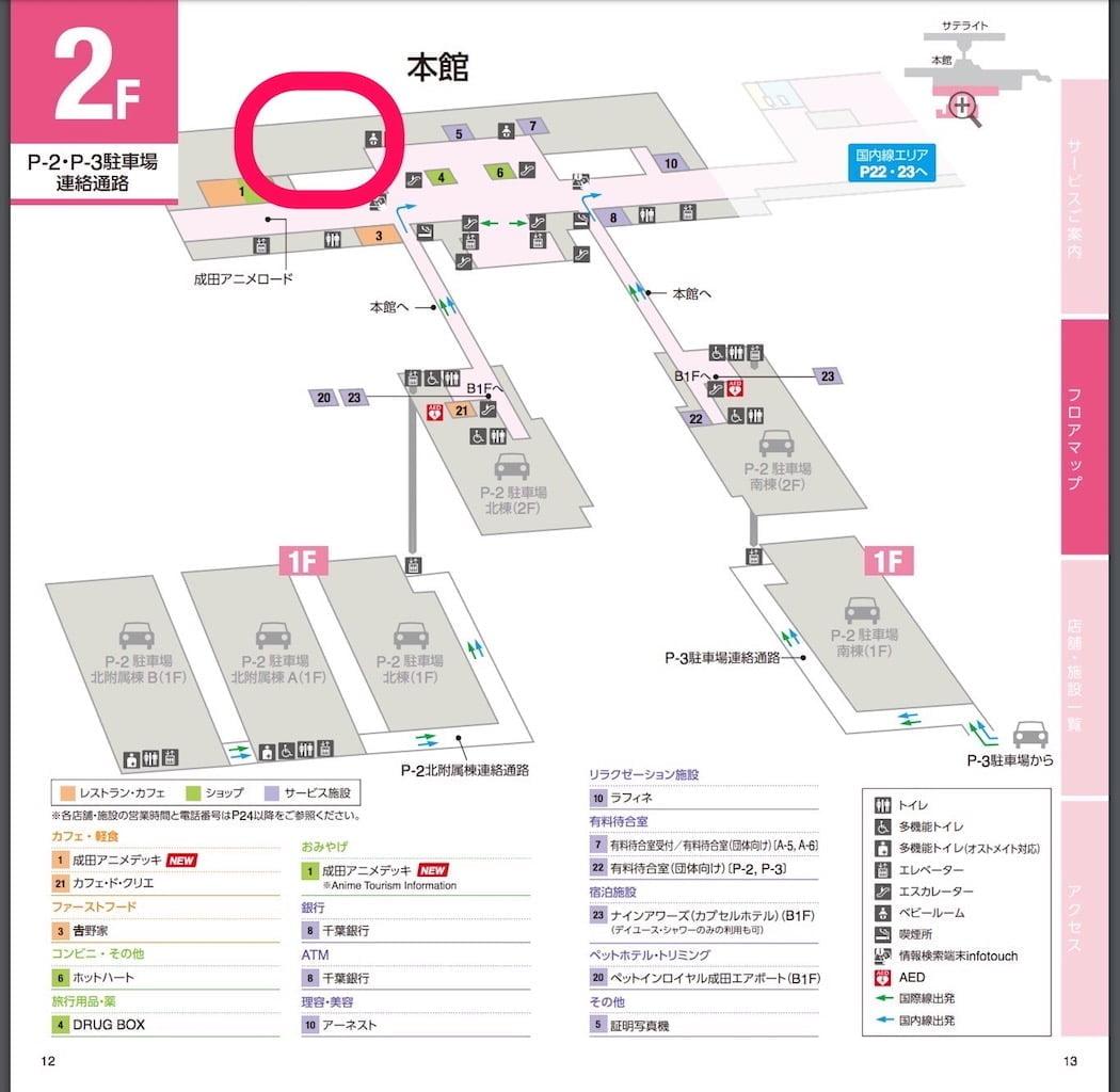 成田空港第二ターミナルの隔離場所の地図
