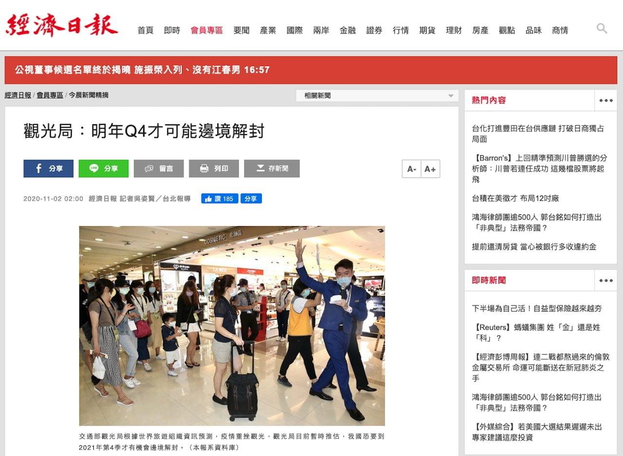 台湾の経済日報